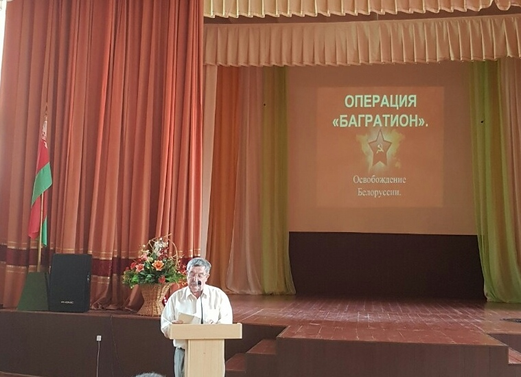 «Героическая борьба белорусского народа в борьбе за освобождение страны от немецко-фашистских оккупантов