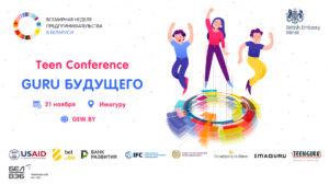 Участие в Конференции для подростков Guru of the Future (в рамках Всемирной недели предпринимательства)