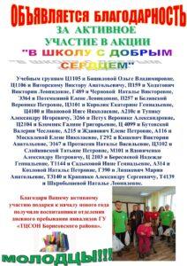 Объявляется благодарность за активное участие в акции «В ШКОЛУ С ДОБРЫМ СЕРДЦЕМ»