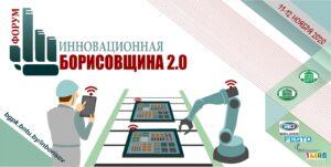 Форум «Инновационная Борисовщина 2.0»