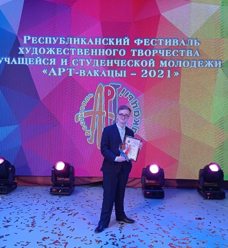 Иван Емильянов, учащийся отделения приборостроения и экономики филиала БНТУ «БГПК» — победитель республиканского фестиваля художественного творчества учащейся и студенческой молодёжи «АРТ-вакацыі – 2021».